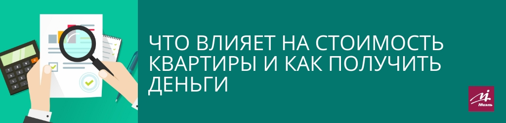 Что влияет на стоимость квартиры в москве