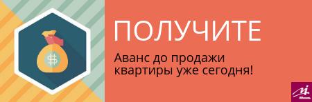 Аванс до продажи квартиры. Заявка на получение. Агентство недвижимости МИЭЛЬ, Москва, Чистые пруды, звоните 84957443377