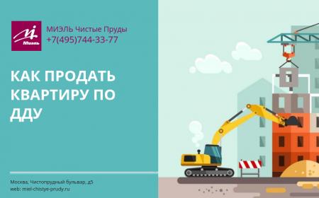 Как продать квартиру по ДДУ. Статья в блоге Чистые Пруды. Москва, Чистопрудный бульвар, дом 5, звоните +7(495)7443377