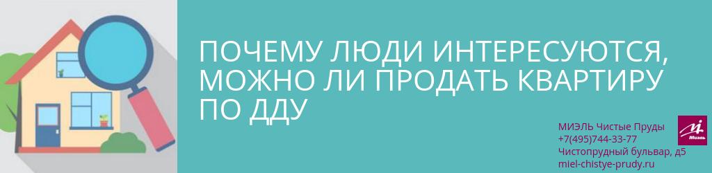 Почему люди интересуются, можно ли продать кватиру по ДДУ. Статья в блоге Чистые Пруды. Москва, Чистопрудный бульвар, дом 5, звоните +7(495)7443377