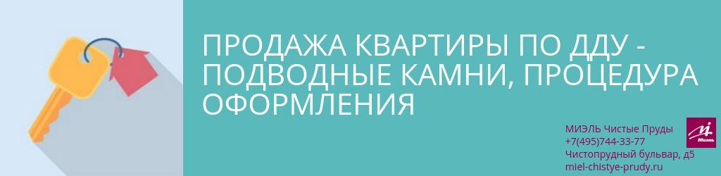 Продажа квартиры по ДДУ - подводные камни, проуедура оформления. Статья в блоге Чистые Пруды. Москва, Чистопрудный бульвар, дом 5, звоните +7(495)7443377