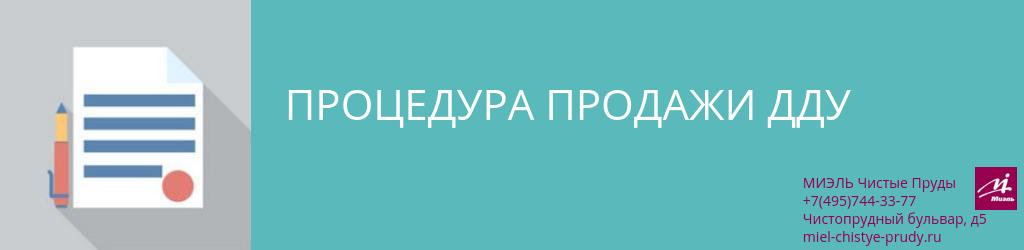 Процедура продажи ДДУ. Статья в блоге Чистые Пруды. Москва, Чистопрудный бульвар, дом 5, звоните +7(495)7443377