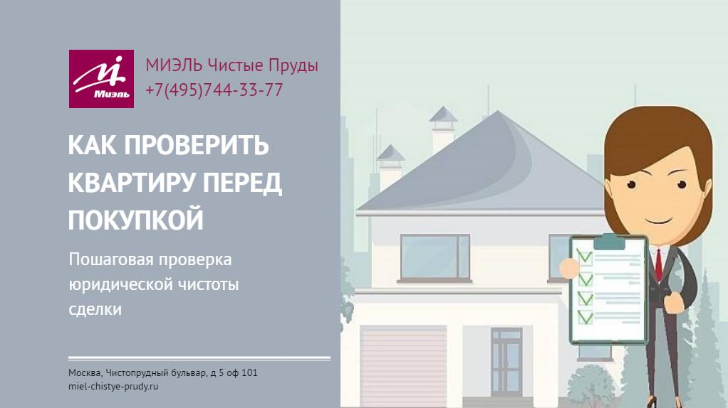 Как проверить юридическую чистоту квартиры перед покупкой. Блог Чистые Пруды, +74957443377, Чистопрудный бульвар, д5
