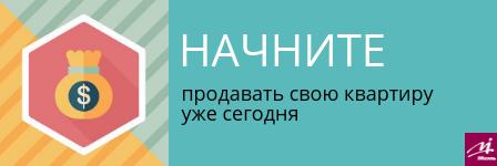 Продажа квартир с долгами. Заявка на консультацию. Агентство недвижимости МИЭЛЬ, Москва, Чистые пруды, звоните +74957443377