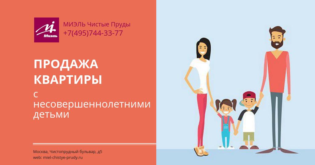 Продажа квартиры с несовершеннолетними детьми. Блог Чистые Пруды, звоните+74957443377, Чистопрудный бульвар, д5