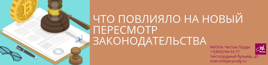 Что повлияло на новый пересмотр законодательства. Агентство Чистые Пруды, Москва, Чистопрудный бульвар, 5. Звоните 84957443377