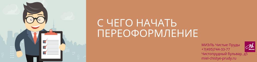 С чего начать переоформление. Агентство Чистые Пруды, Москва, Чистопрудный бульвар, 5. Звоните 84957443377