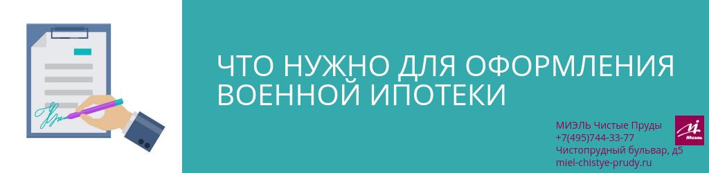 Что нужно для оформления военной ипотеки. Агентство Чистые Пруды, Москва, Чистопрудный бульвар, 5. Звоните 84957443377