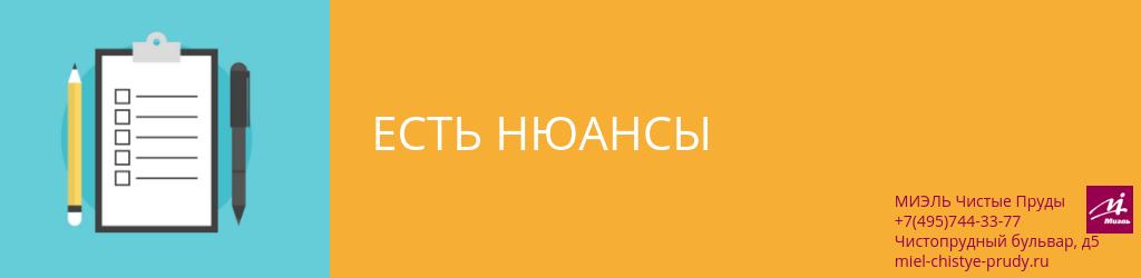 Есть нюансы. Агентство Чистые Пруды, Москва, Чистопрудный бульвар, 5. Звоните 84957443377