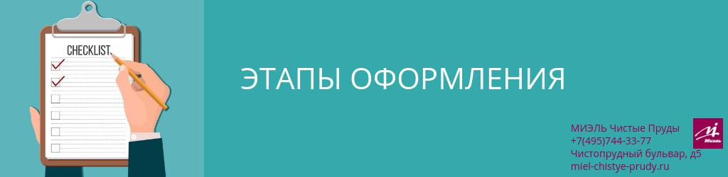 Этапы оформления. Агентство Чистые Пруды, Москва, Чистопрудный бульвар, 5. Звоните 84957443377