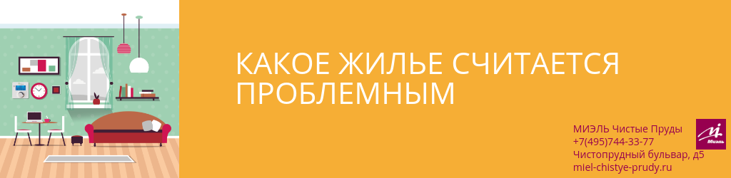 Как продать проблемную квартиру. Агентство Чистые Пруды, Москва, Чистопрудный бульвар, 5. Звоните 84957443377