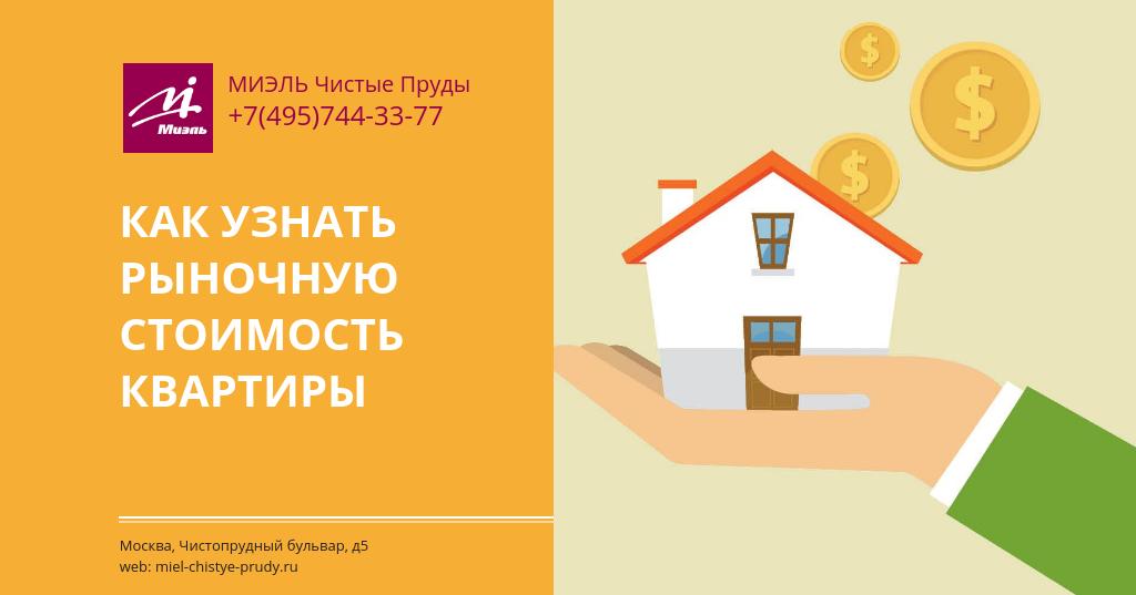 Как узнать рыночную стоимость квартиры.