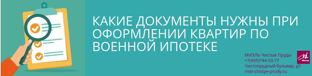 Какие документы нужны при оформлении квартир по военной ипотеке. Агентство Чистые Пруды, Москва, Чистопрудный бульвар, 5. Звоните 84957443377
