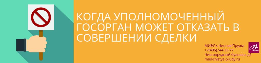 Когда уполномоченный госорган может отказать в совершении сделки. Агентство Чистые Пруды, Москва, Чистопрудный бульвар, 5. Звоните 84957443377