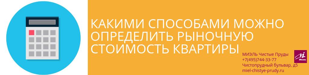 Какими способами можно определить рыночную стоимость квартиры. Агентство Чистые Пруды, Москва, Чистопрудный бульвар, 5. Звоните 84957443377