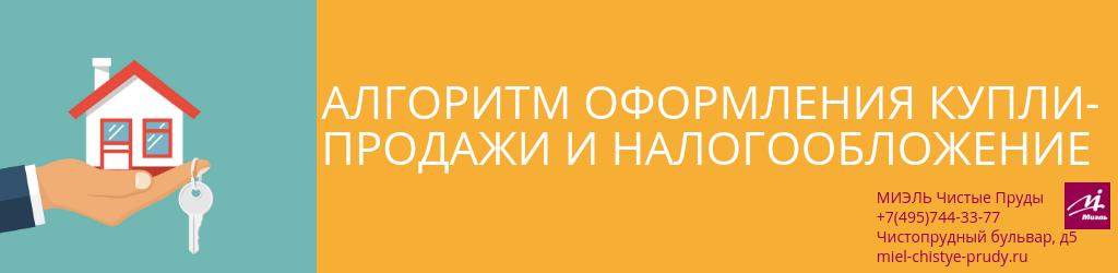 Алгоритм оформления купли-продажи и налогообложение. Агентство Чистые Пруды, Москва, Чистопрудный бульвар, 5. Звоните 84957443377