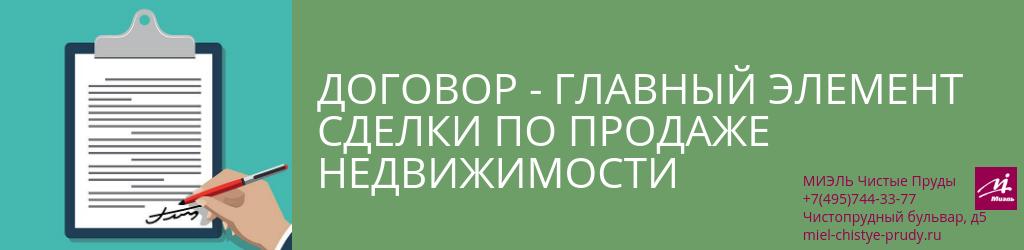 Договор - главный элемент сделки по продаже недвижимости. Агентство Чистые Пруды, Москва, Чистопрудный бульвар, 5. Звоните 84957443377
