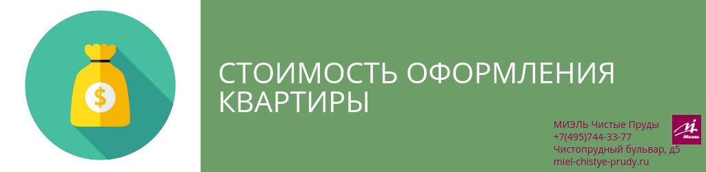 Стоимость оформления квартиры. Агентство Чистые Пруды, Москва, Чистопрудный бульвар, 5. Звоните 84957443377