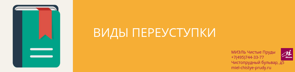 Виды переуступки. Агентство Чистые Пруды, Москва, Чистопрудный бульвар, 5. Звоните 84957443377