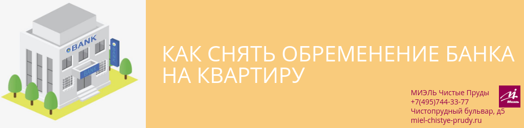 Как снять обременение банка на квартиру. Агентство Чистые Пруды, Москва, Чистопрудный бульвар, 5. Звоните 84957443377