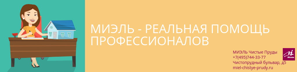 МИЭЛЬ - реальная помощь профессионалов. Агентство Чистые Пруды, Москва, Чистопрудный бульвар, 5. Звоните 84957443377