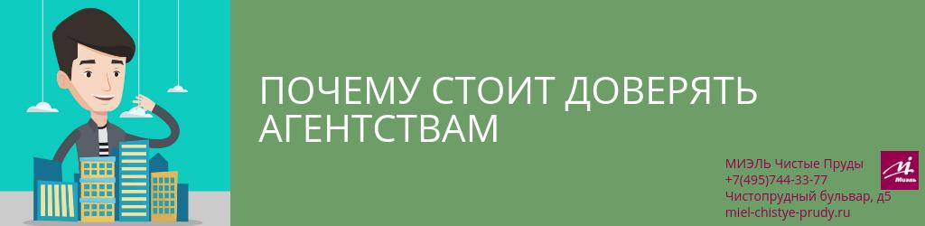 Почему стоит доверять агентствам. Агентство Чистые Пруды, Москва, Чистопрудный бульвар, 5. Звоните 84957443377
