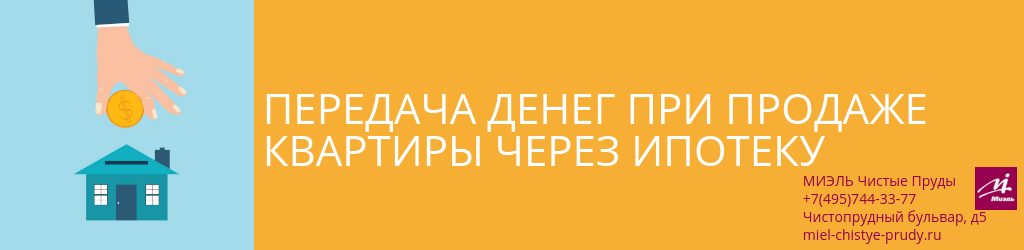 Передача денег при продаже квартиры через ипотеку. Агентство Чистые Пруды, Москва, Чистопрудный бульвар, 5. Звоните 84957443377