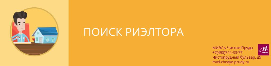 Поиск риэлтора. Агентство Чистые Пруды, Москва, Чистопрудный бульвар, 5. Звоните 84957443377