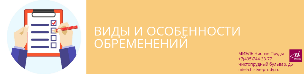 Виды и особенности обременений. Агентство Чистые Пруды, Москва, Чистопрудный бульвар, 5. Звоните 84957443377