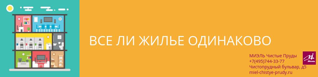 Все ли жилье одинаково. Агентство Чистые Пруды, Москва, Чистопрудный бульвар, 5. Звоните 84957443377