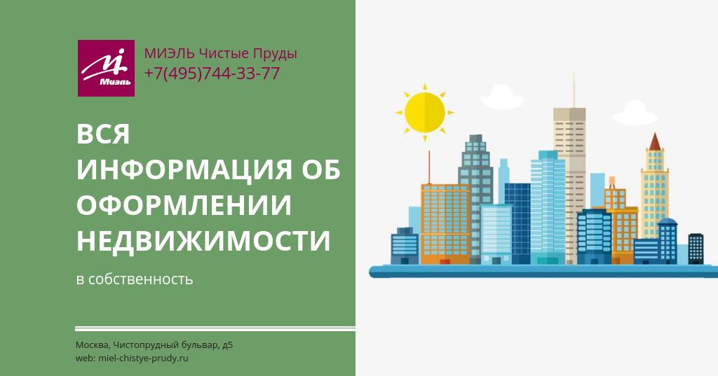 Вся информация об оформлении недвижимости в собственность.