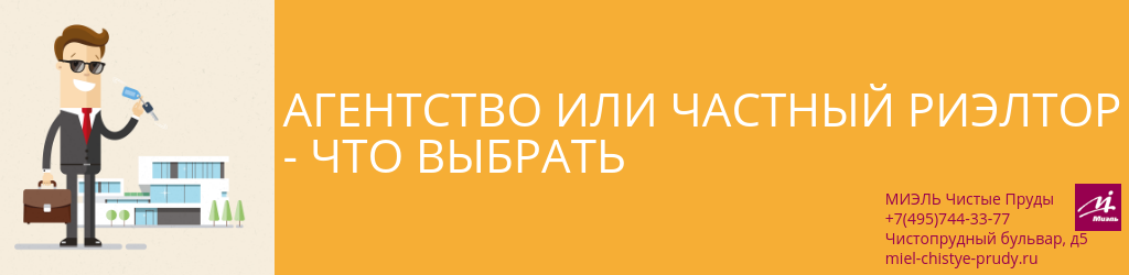Агентство или частный риэлтор — что выбрать. Агентство Чистые Пруды, Москва, Чистопрудный бульвар, 5. Звоните 84957443377