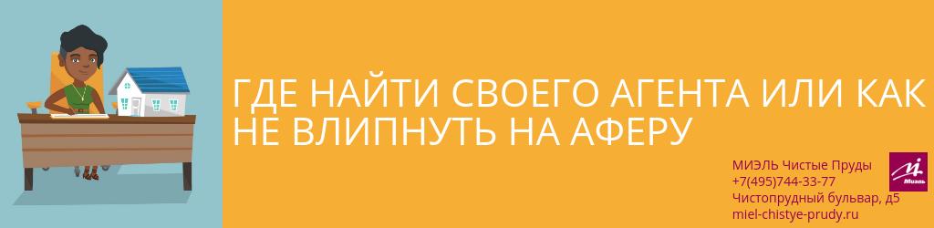Где найти своего агента или как не влипнуть на аферу. Агентство Чистые Пруды, Москва, Чистопрудный бульвар, 5. Звоните 84957443377