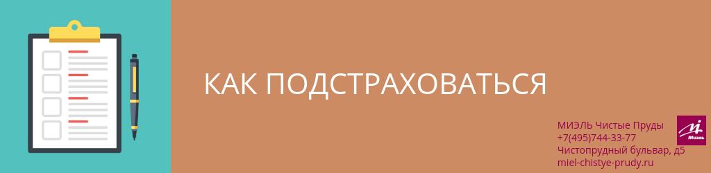 Как подстраховаться. Агентство Чистые Пруды, Москва, Чистопрудный бульвар, 5. Звоните 84957443377