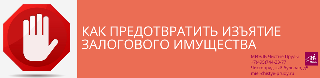 Основания для ареста квартиры судебными приставами. Агентство Чистые Пруды, Москва, Чистопрудный бульвар, 5. Звоните 84957443377