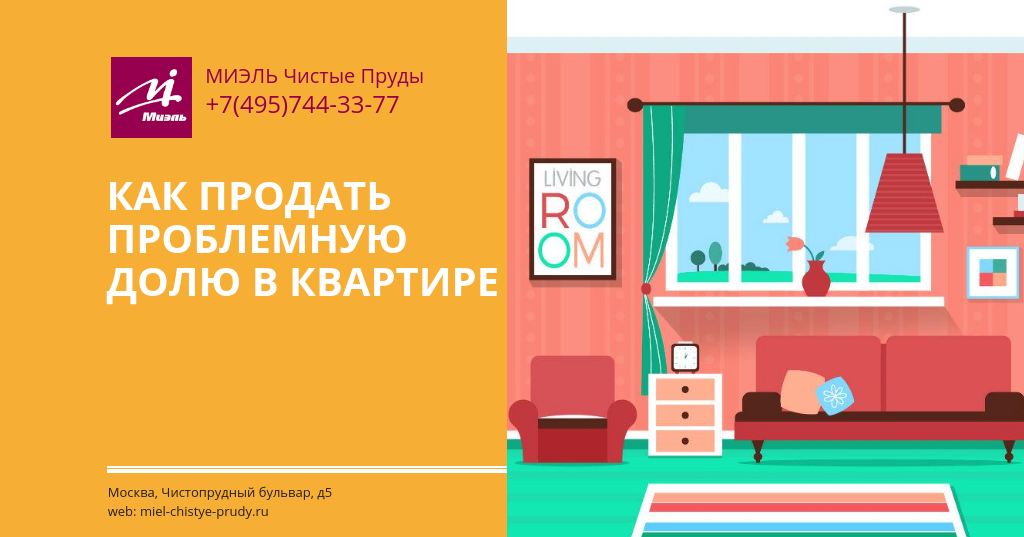 Как продать проблемную долю в квартире
