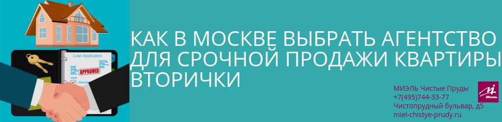 Как в Москве выбрать агентство для срочной продажи квартиры вторички. Агентство Чистые Пруды, Москва, Чистопрудный бульвар, 5. Звоните 84957443377