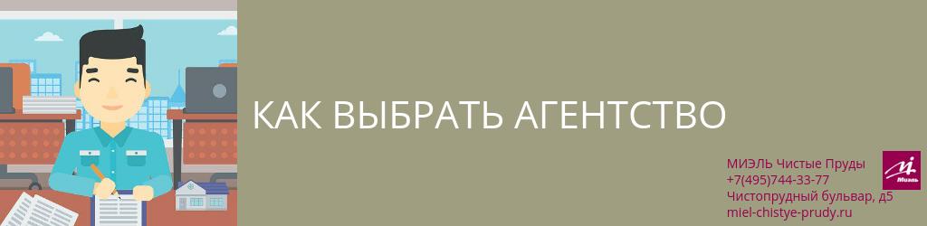 Стоимость услуги — из чего она складывается. Агентство Чистые Пруды, Москва, Чистопрудный бульвар, 5. Звоните 84957443377
