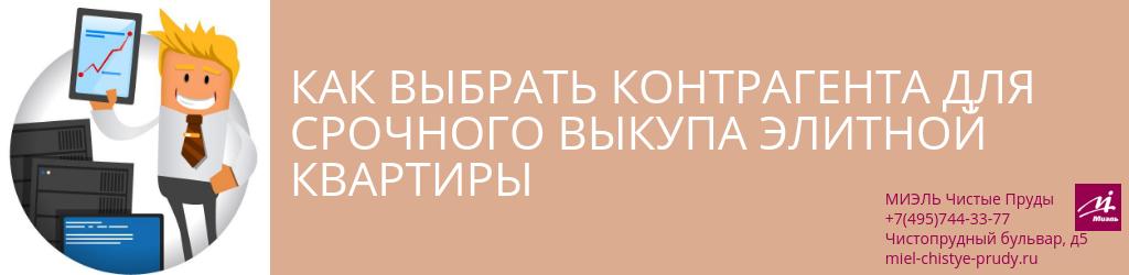 Как выбрать контрагента для срочного выкупа элитной квартиры. Агентство Чистые Пруды, Москва, Чистопрудный бульвар, 5. Звоните 84957443377