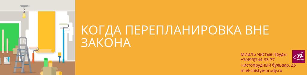 Когда перепланировка вне закона. Агентство Чистые Пруды, Москва, Чистопрудный бульвар, 5. Звоните 84957443377