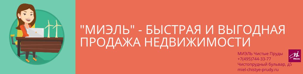 «МИЭЛЬ» — быстрая и выгодная продажа недвижимости. Агентство Чистые Пруды, Москва, Чистопрудный бульвар, 5. Звоните 84957443377