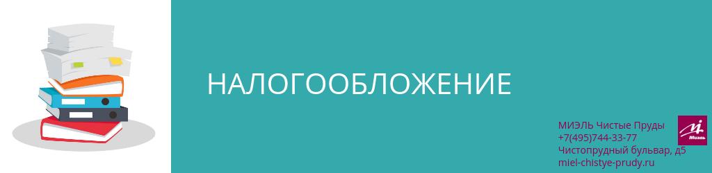 Налогообложение. Агентство Чистые Пруды, Москва, Чистопрудный бульвар, 5. Звоните 84957443377