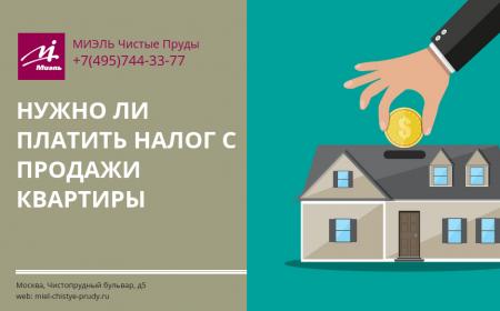 Нужно ли платить налог с продажи квартиры.