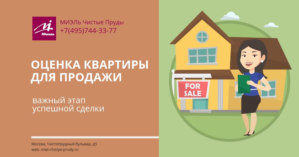 Оценка квартиры для продажи — важный этап успешной сделки.