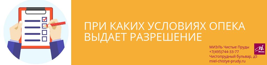 При каких условиях опека выдает разрешение. Агентство Чистые Пруды, Москва, Чистопрудный бульвар, 5. Звоните 84957443377