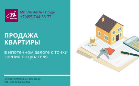 Продажа квартиры в ипотечном залоге с точки зрения покупателя.