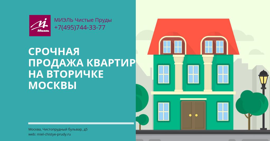 Срочная продажа квартир на вторичке Москвы.