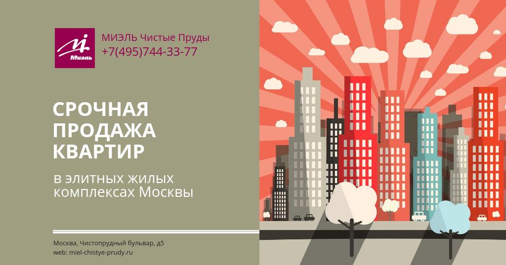 Срочная продажа квартир в элитных жилых комплексах Москвы.