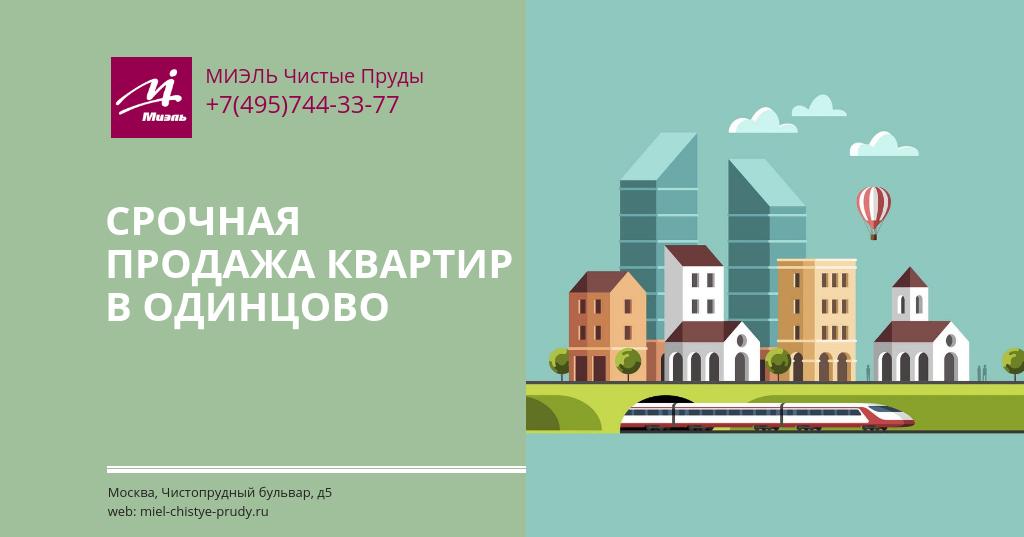 Срочная продажа квартир в Одинцово.