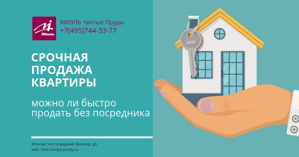 Срочная продажа квартиры: можно ли быстро продать без посредника.